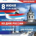 Afisha_RussiaDay_2021.jpeg